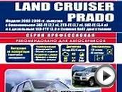 TOYOTA LAND CRUISER PRADO 120 с 2002 бензин / дизель